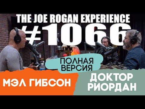 Джо Роган #1066 - Мэл Гибсон, Доктор Риордан - лечение стволовыми клетками. ПОЛНАЯ ВЕРСИЯ