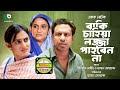 Bangla Comedy Natok Baki Chahia Lojja Paiben Na Marjuk Rasel, Oporna Ghos, Monira Mithu