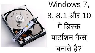 How to Create Partition in Windows 7/8.1/10 in Hindi