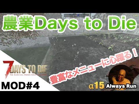 7 Days to Die/#4 70日目? 大型MOD StarVation MOD 様々な設備を使いこなせるか?!