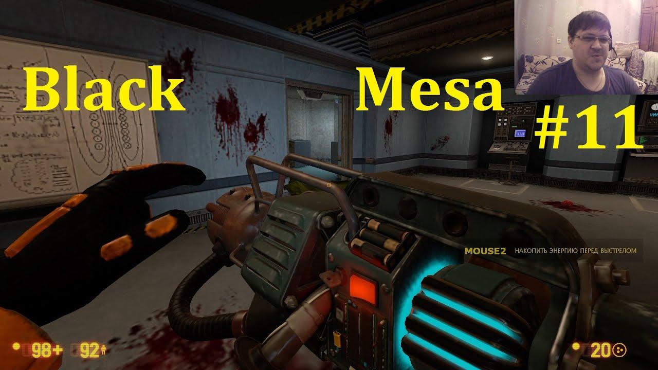 Half-Life Ремейк ► Black Mesa Прохождение ► Теперь у нас лазер #11