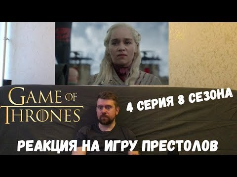 Реакция на Игру Престолов: 8 сезон 4 серия| Game Of Thrones Reaction S08e04