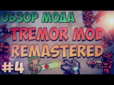 ОБЗОР МОДОВ ДЛЯ TERRARIA 1.3 (PC) // TREMOR MOD REMASTERD // #4