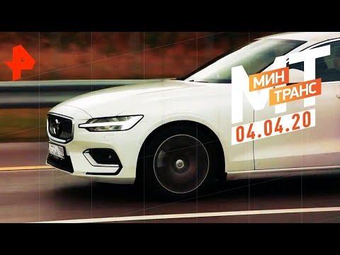 Тест-драйв Volvo S60. ТОП-5 моделей «ЦЭ» сегмента. Ультразвук против мышей. | Минтранс (04.04.20).
