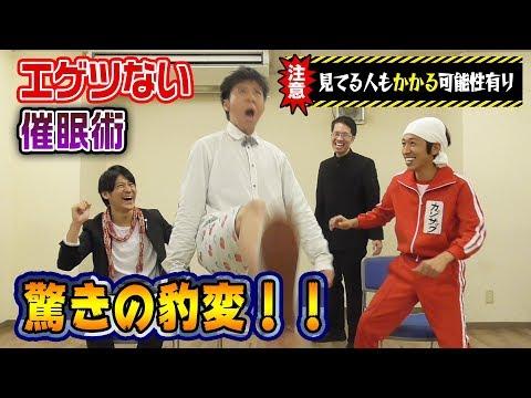 【衝撃】初体験!カジサックが初めて催眠術にかかりました〜スマイルさん、人間っていいな松井さん〜