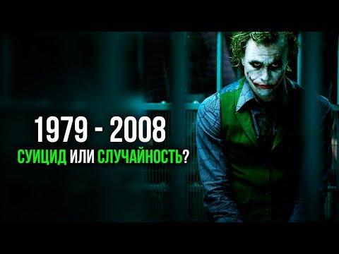 Тайна смерти Джокера. Что случилось с Хитом Леджером? - HD-4.Com