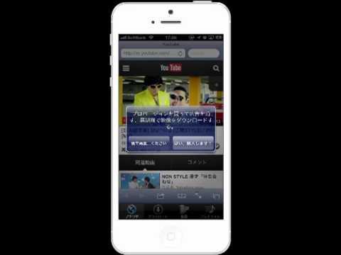 超簡単!YouTubeの曲をiPhoneに入れる方法