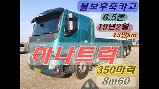 볼보후축카고6.5톤/350마력,적재함길이 8m60 / …