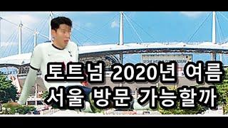 [간밤현지1면]토트넘 여름 서울 방문 변수들은