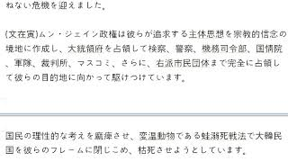 韓国キリスト教総連合会(韓基総)・チョングヮンフン代表会長が(文在寅)ムン・ジェイン大統領の下野を求める時局宣言文を発表した(マスメディアはまったく報道していない。)
