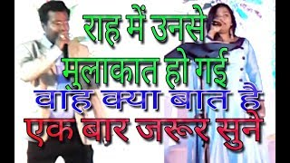 raah me unse mulakat/must watch/ singing on karaoke/9009155694