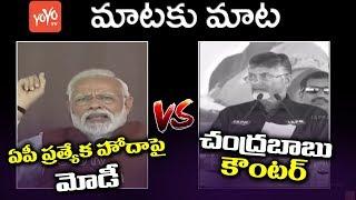 PM Modi on AP Special Status | Chandrababu Counter to Modi | Mataku Mata | YOYO TV Channel