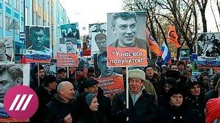 Марш памяти Бориса Немцова 2017