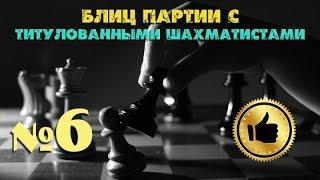 ▄▀▄▀ Шахматная блиц партия №6 с Мастером ФИДЕ ♚ teamcrystal 2265