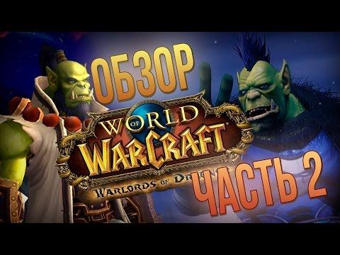 Обзор World of Warcraft: Warlords of Draenor - часть 2