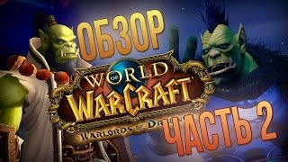 Обзор World of Warcraft: Warlords of Draenor - часть 2