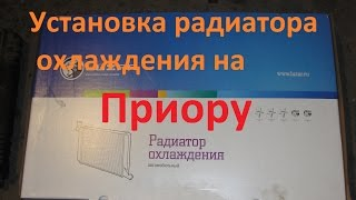 видео Замена радиатора охлаждения приора без кондиционера