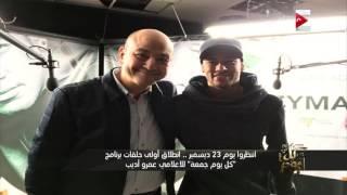 عمرو أديب: قناة ON E هي الوحيدة في العالم التي استطاعت تسجيل لقاءات مع رونالدو وميسي ونيمار في شهر