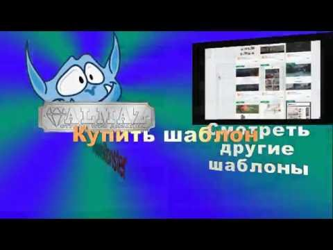 Как купить и  установить джумла шаблон от Template Monster