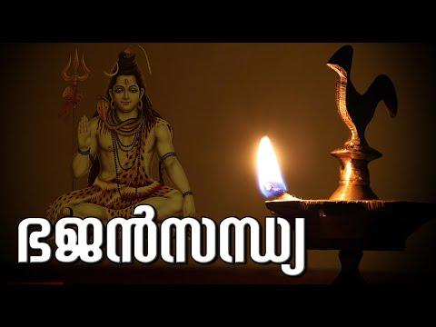 Malayalam Bhajan Songs | Bhajan Sandhya Jukebox