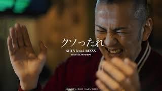 【MV】SHUN - クソったれ feat. J-REXXX