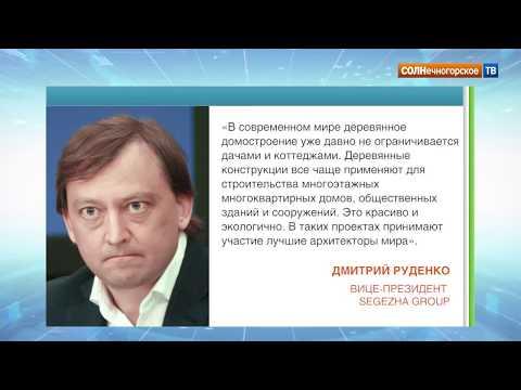 В Солнечногорском районе появятся… деревянные новостройки