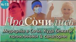 Медицина в Сочи. Санаторий Заполярье - обзор медицинских услуг в Сочи с ценами || ПроСОЧИлись