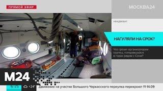 Российские туристы назвали ошибки пропавшей в Сочи группы - Москва 24