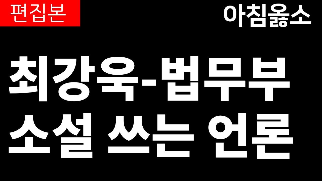 [아침옳소] 0709 최강욱-법무부 유착 소설 쓰는 언론들