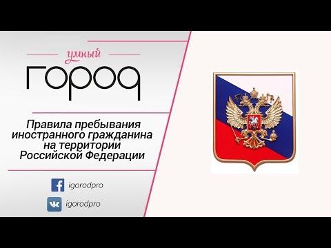 Правила пребывания иностранного гражданина на территории Российской Федерации