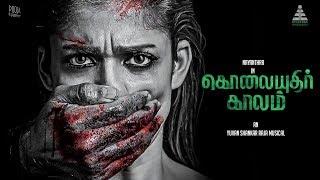 Kolaiyuthir Kaalam Official First Look Reaction | Nayanthara | Yuvan Shankar Raja
