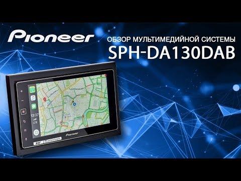Обзор мультимедийной системы Pioneer SPH-DA130DAB