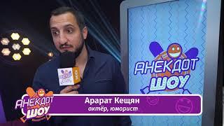 Арарат Кещян в Анекдот Шоу