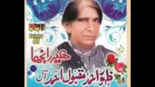 Heer Ranjha Part 1 Zahoor Ahmed