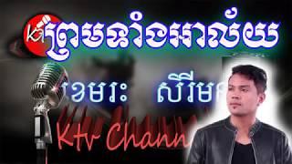 ព្រមទាំងអាល័យ ភ្លេងសុទ្ធ ខេមរះ សេរីមន្ត - ktv khmer karaoke lyrics channel