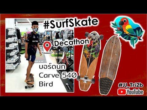 Surf Skate ที่ Decathlon ลองบอร์ดนก ดีเคทลอน Carve 540 บินเร็วมาก