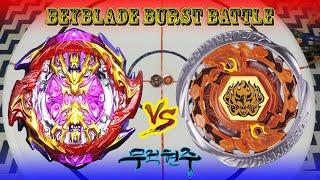 빅뱅 제네시스(BigBang γenesis) vs 번 피닉스(Burn Phoenix) - (베이블레이드버스트…