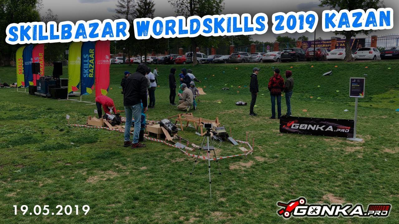 WORLDSKILLS SKILLBAZAR GONKAPRO KAZAN 19.05.2019
