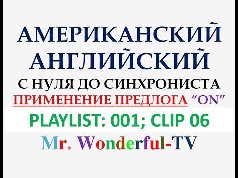 List 001, Clip 06 АНГЛИЙСКИЙ С НУЛЯ ДО СИНХРОНИСТА,  ПРЕДЛОГ ON