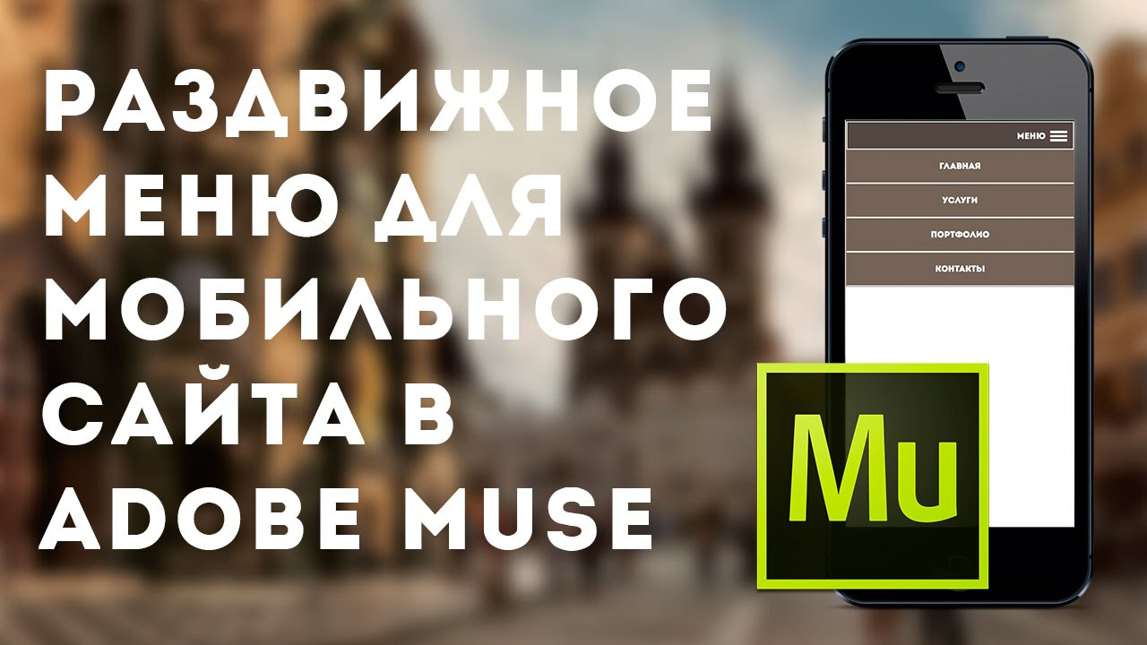 Muse сделать сайт сайт магазина интертоп киев