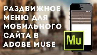 Раздвижное меню для мобильного сайта в Adobe Muse