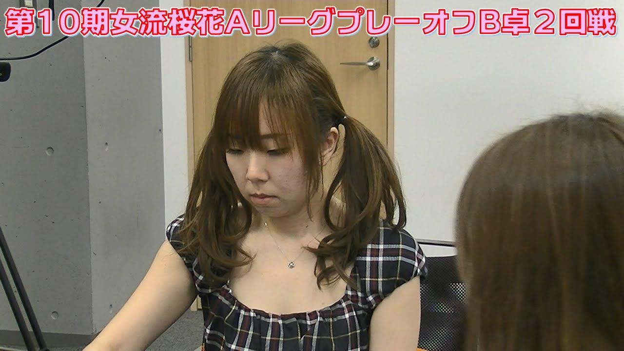 【麻雀】第10期女流桜花AリーグプレーオフB卓2回戦