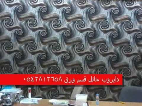 احدث ورق جدران 2013 حائل ورق حائط (2) - YouTube