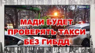 Проверки такси : МАДИ без ГИБДД / Бойкот таксистов в Оренбурге / Яндекс обманывает самозанятых