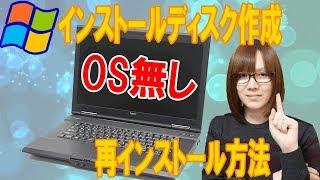 OSなしPCにWindows再インストール・USBディスク作成手順・方法紹介【ジャンク】