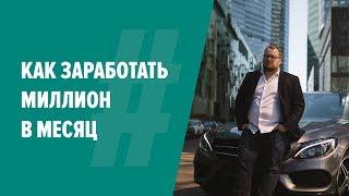 Как зарабатывать от 300 000 рублей в месяц удаленно? Егор Щербина
