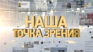 Наша точка зрения: Украина в огне, Ситуация в Новороссии, Страхи Старого света