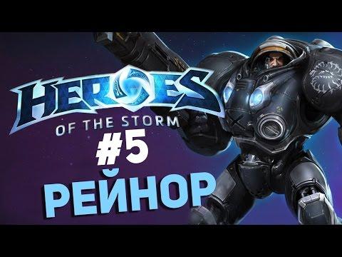 видео: Поиграем в heroes of the storm #5 - Рейнор