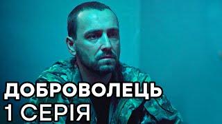 Сериал ДОБРОВОЛЕЦ 2020 - 1 серия - ВСЕ СЕРИИ смотреть онлайн | СЕРИАЛЫ ICTV