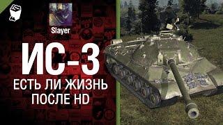 ИС-3:  есть ли жизнь после HD - от Slayer [World of Tanks]